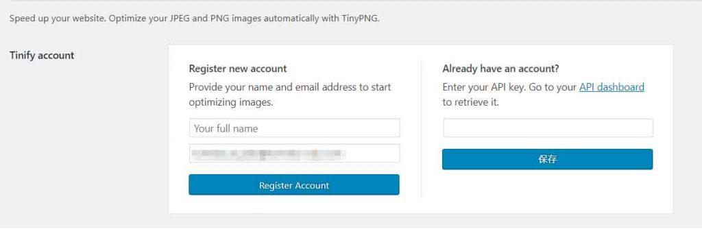 tinypng新規登録またはAPIキー入力
