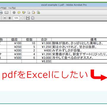 エクセル pdf 変換 消える