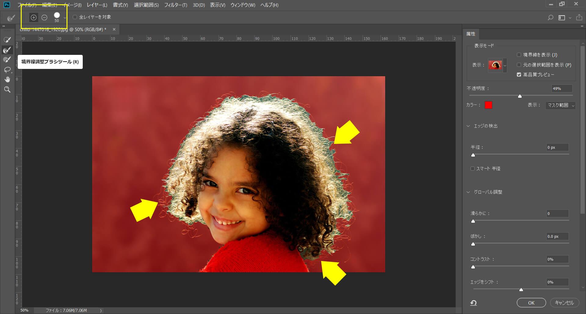 選択 範囲 切り抜き photoshop