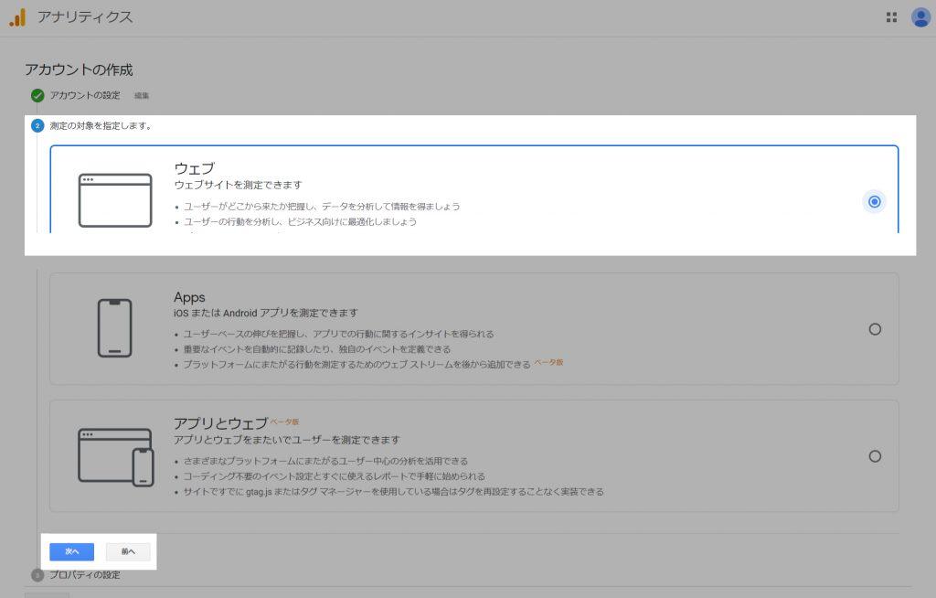 Googleアナリティクス 測定対象はウェブを選択