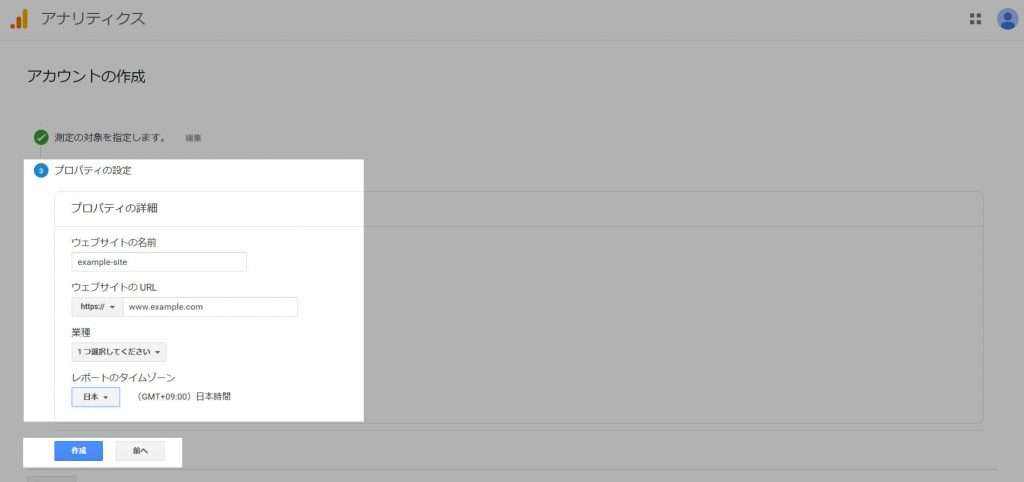 Googleアナリティクス プロパティの設定