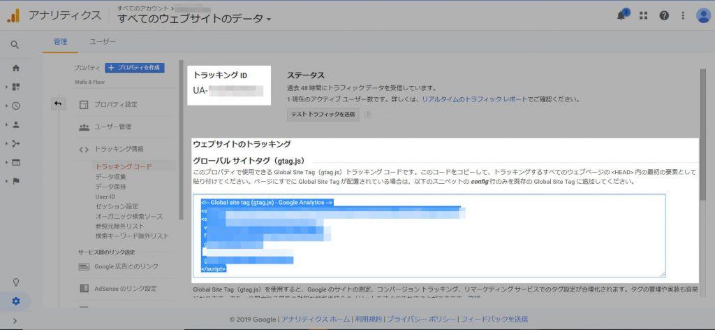 Googleアナリティクス トラッキングコード取得