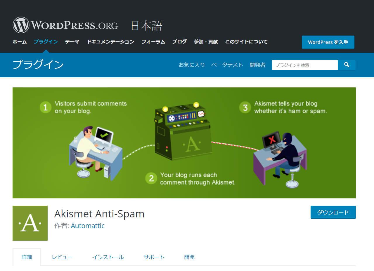 スパム対策:Akismet-Anti-Spam