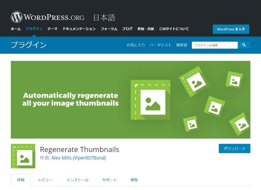 サムネイルを一括リサイズするRegenerate Thumbnails