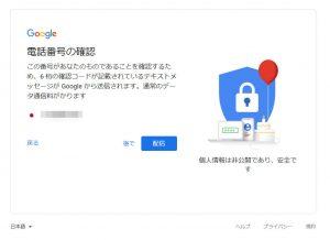 Googleアカウント新規開設_確認コードの送信