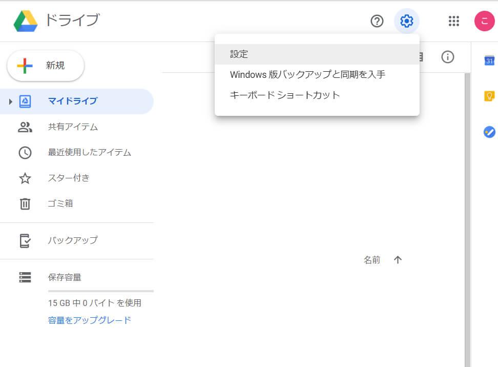 Googleドライブからオフラインアクセスの設定をする方法