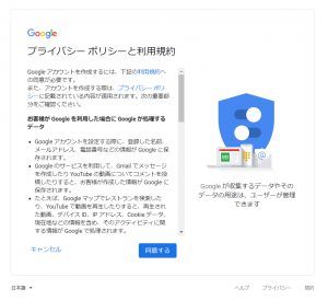 Googleアカウント新規開設_利用規約の同意