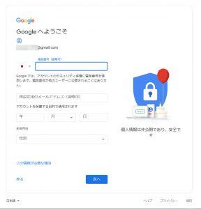 Googleアカウント新規登録_電話番号などを入力