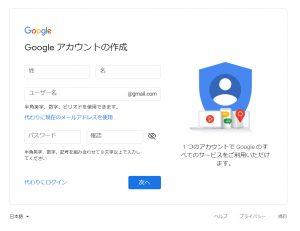 Googleアカウント新規取得_基本情報入力