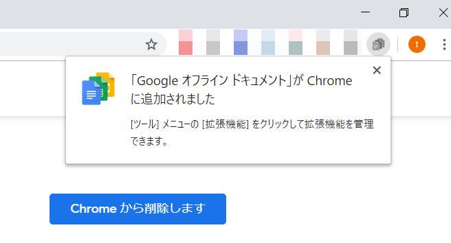 Googleオフライン ドキュメントを追加した状態