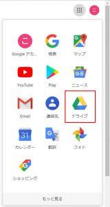 スプレッドシート_Googleドライブにアクセスする