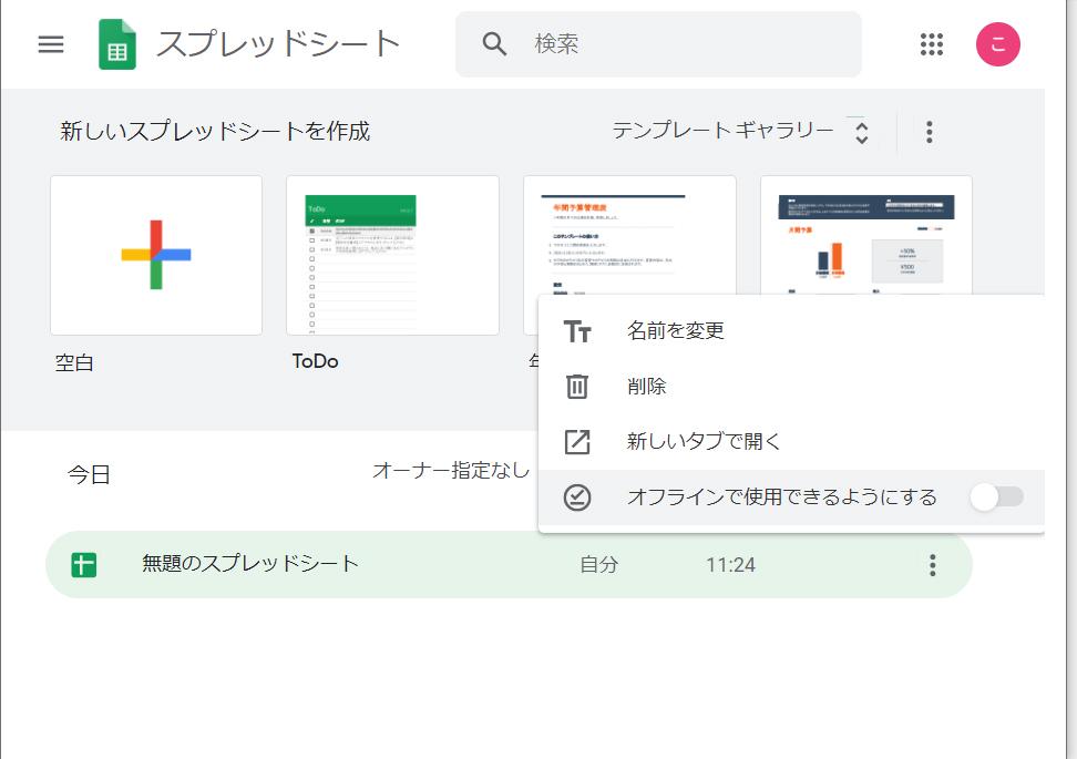 ファイルごとにオフラインアクセスを設定する方法
