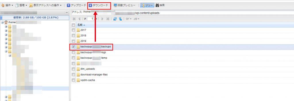 さくらインターネット ファイルマネジャー機能