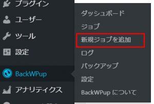 BackWPup 新規ジョブ