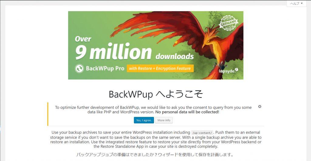 BackWPupの注意書き