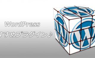 WordPress: おすすめプラグイン特集