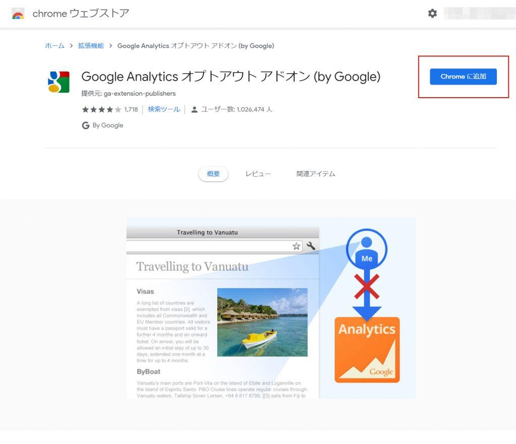 Chromeウェブストア オプトアウト アドオン