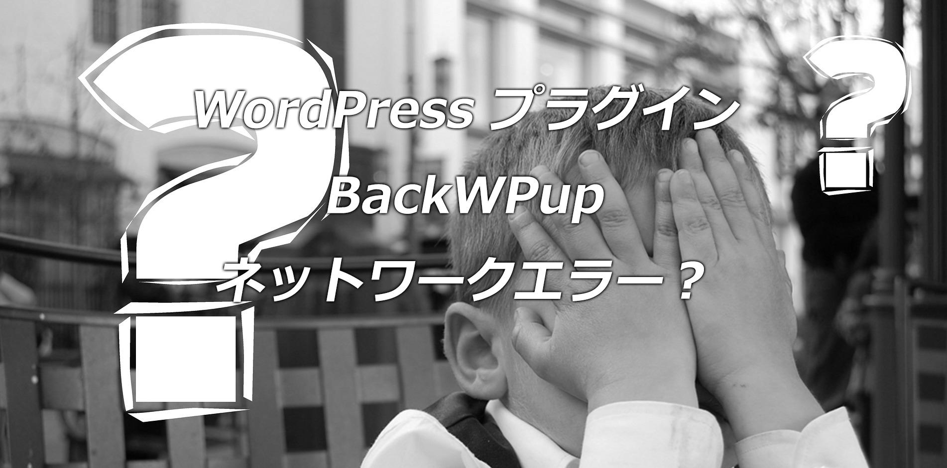 BackWPupネットワークエラーの対処方法