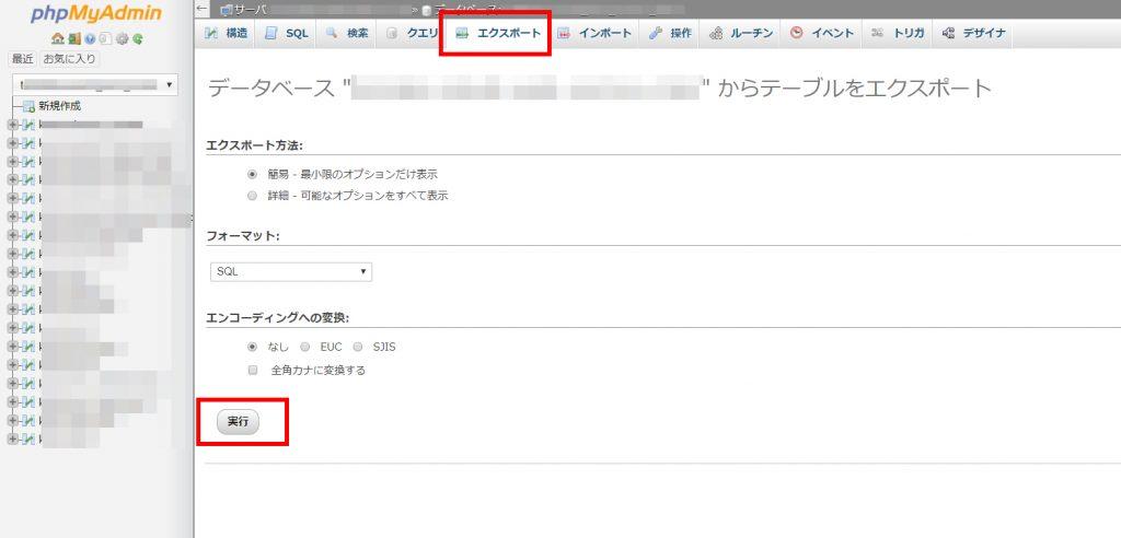 データベース エクスポート