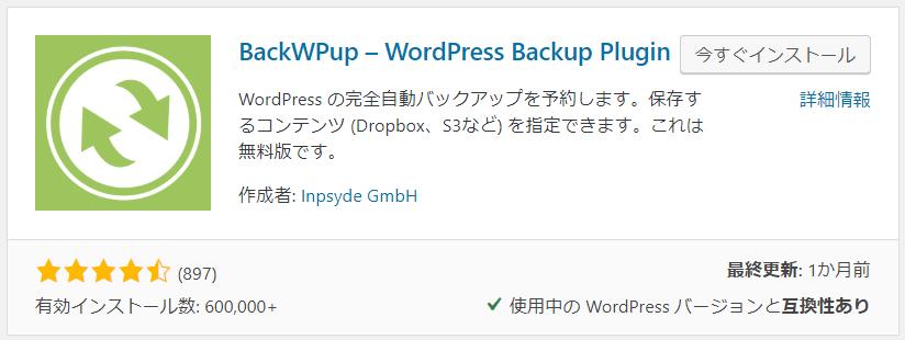 BackWPupプラグイン