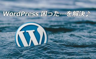 WordPress: トラブルシューティング