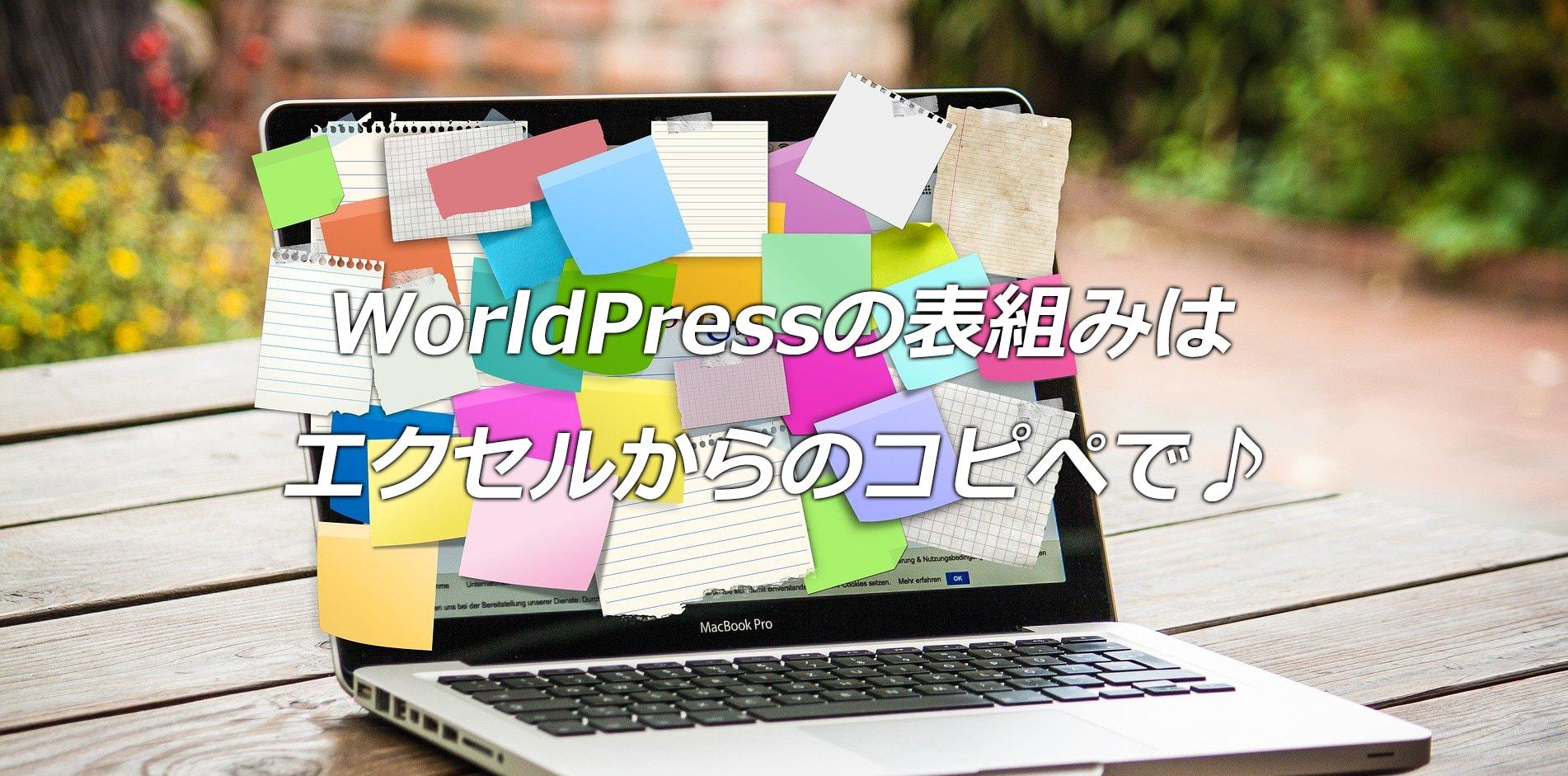 WordPressの表組はエクセルからコピペ プラグイン不要