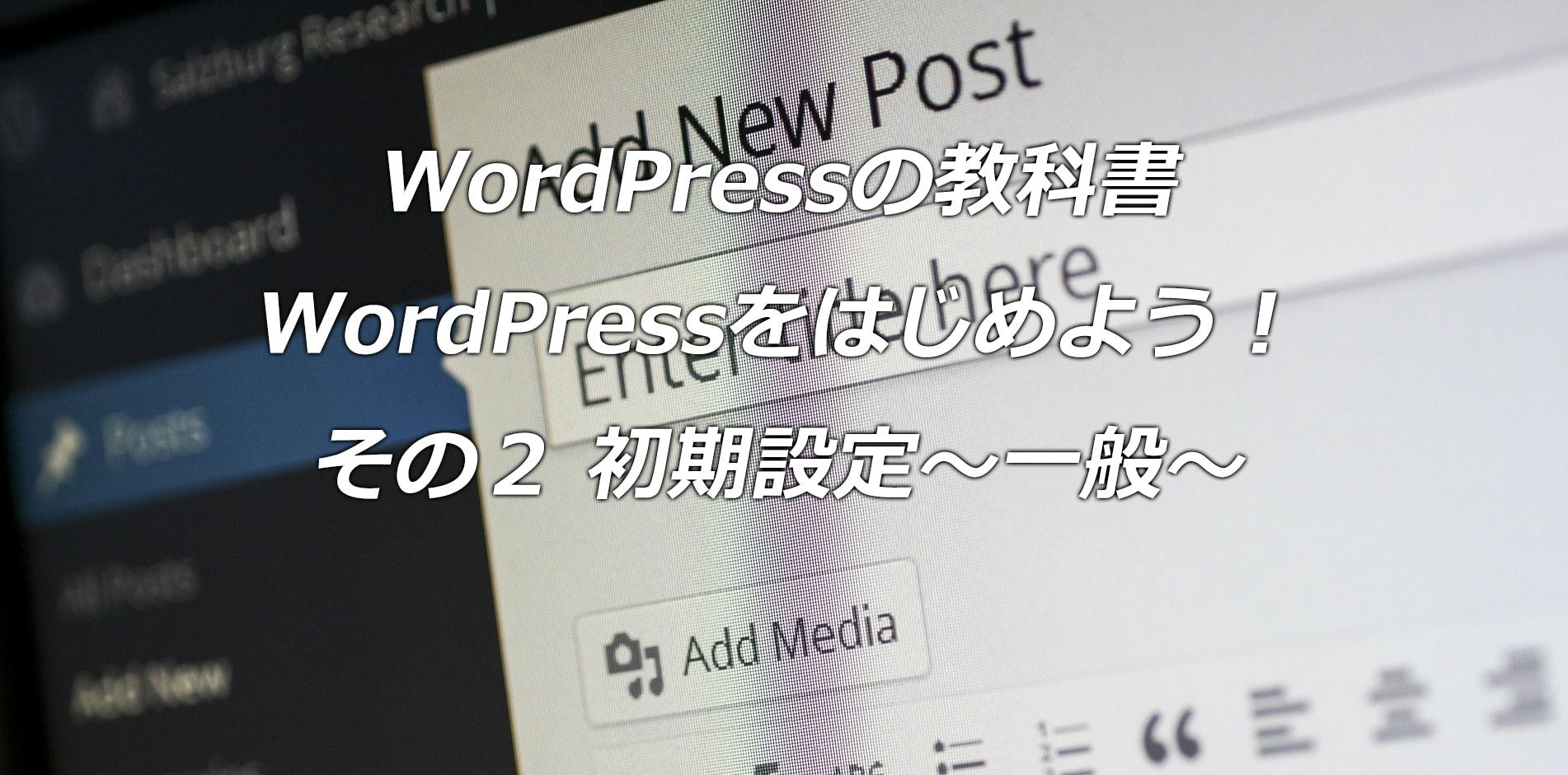 WordPress初期設定 一般