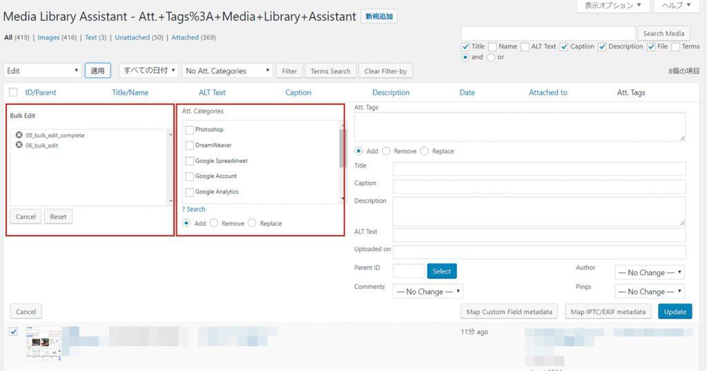 Media Library Assistant 一括操作 設定