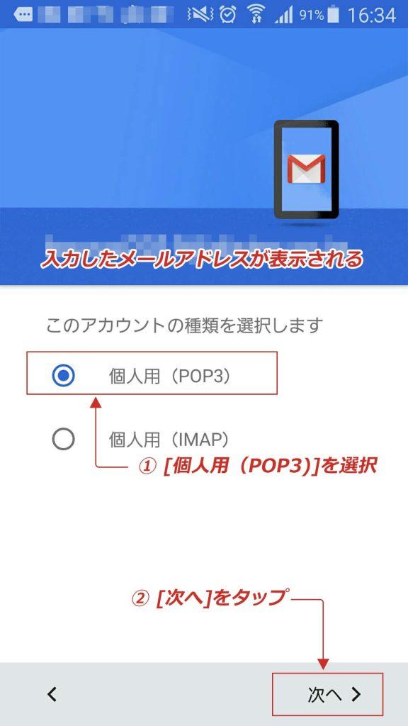 個人用POP3を選択