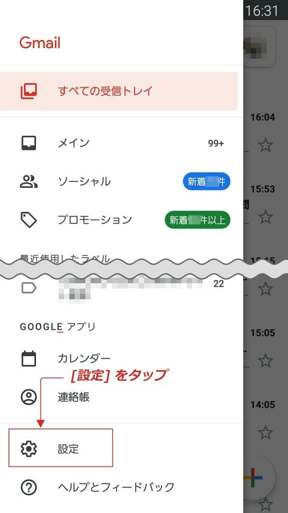 Gmailアプリの設定を開く