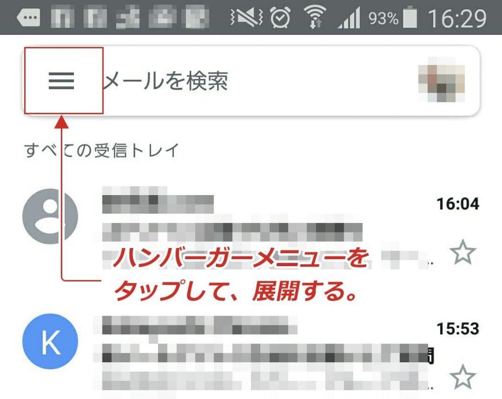GmailアプリにPOPメールアカウントを追加する