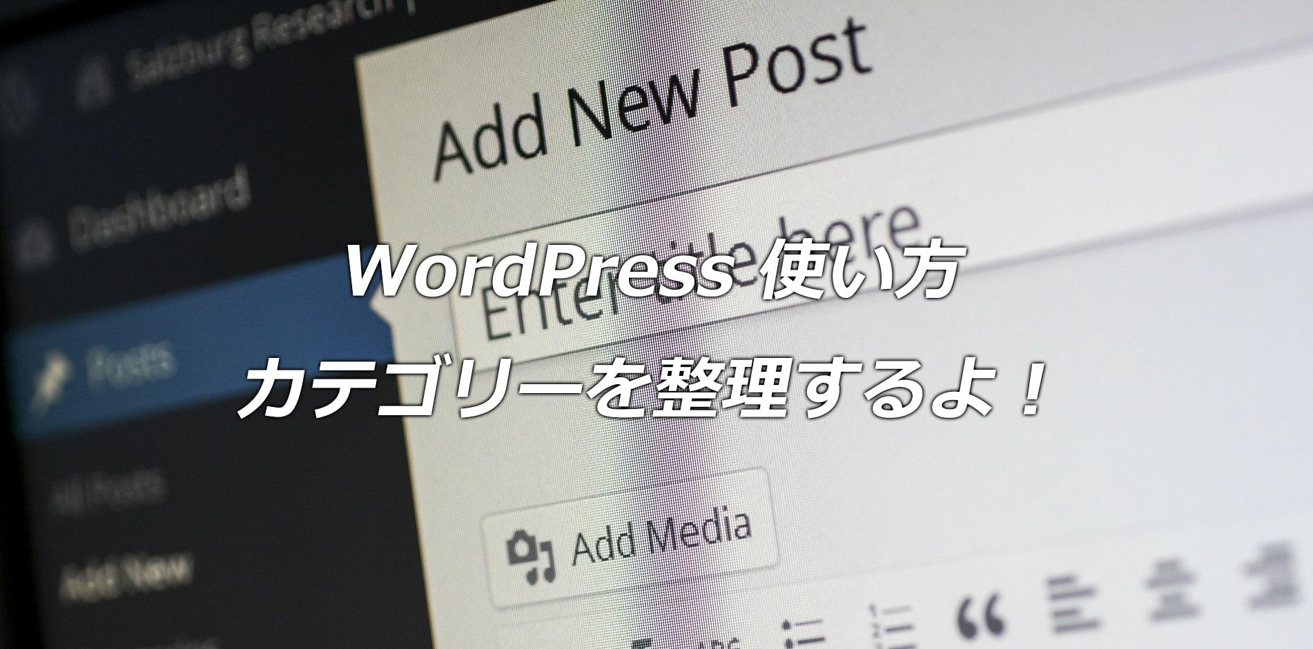 WordPressのカテゴリーを整理するよ