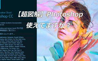 Photoshop: 便利に使うテク【特集】