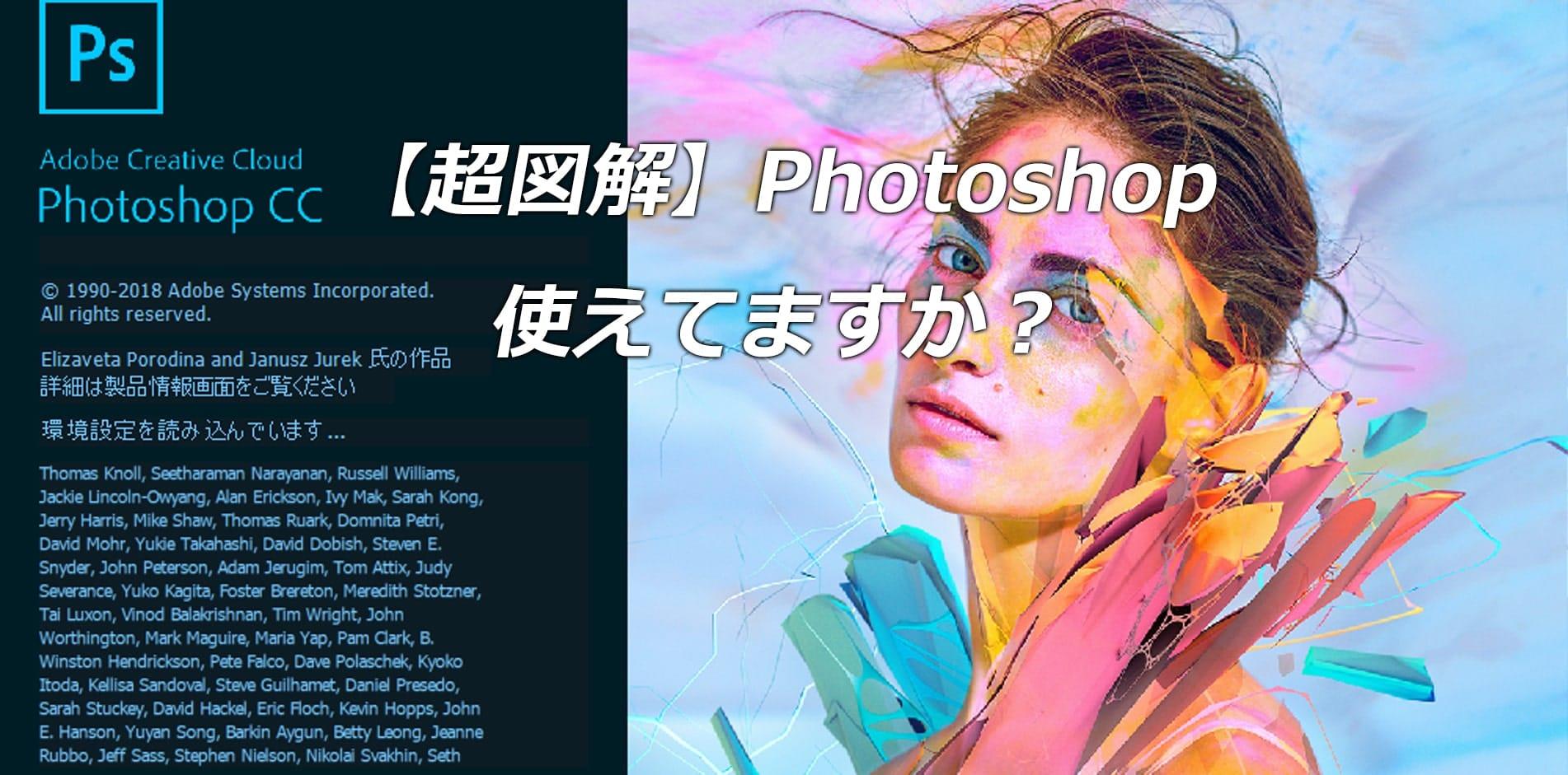 Photoshop 便利に使うテク【特集】