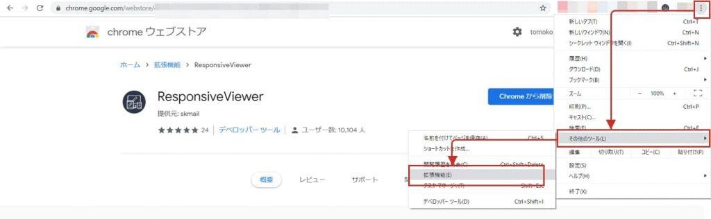 Chrome拡張機能の管理
