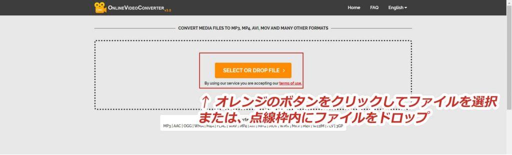 動画ファイルはファイルを選択するかドラッグ&ドロップで
