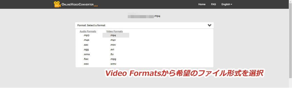 変換後のファイル形式を選択しよう