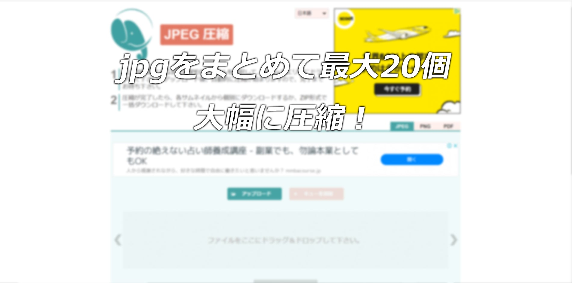 jpgをカンタンきれいに高圧縮するオンライン無料サービス