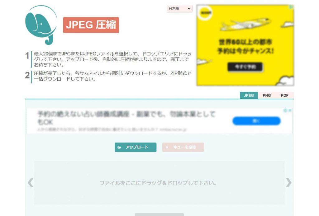 JPEG圧縮サイト