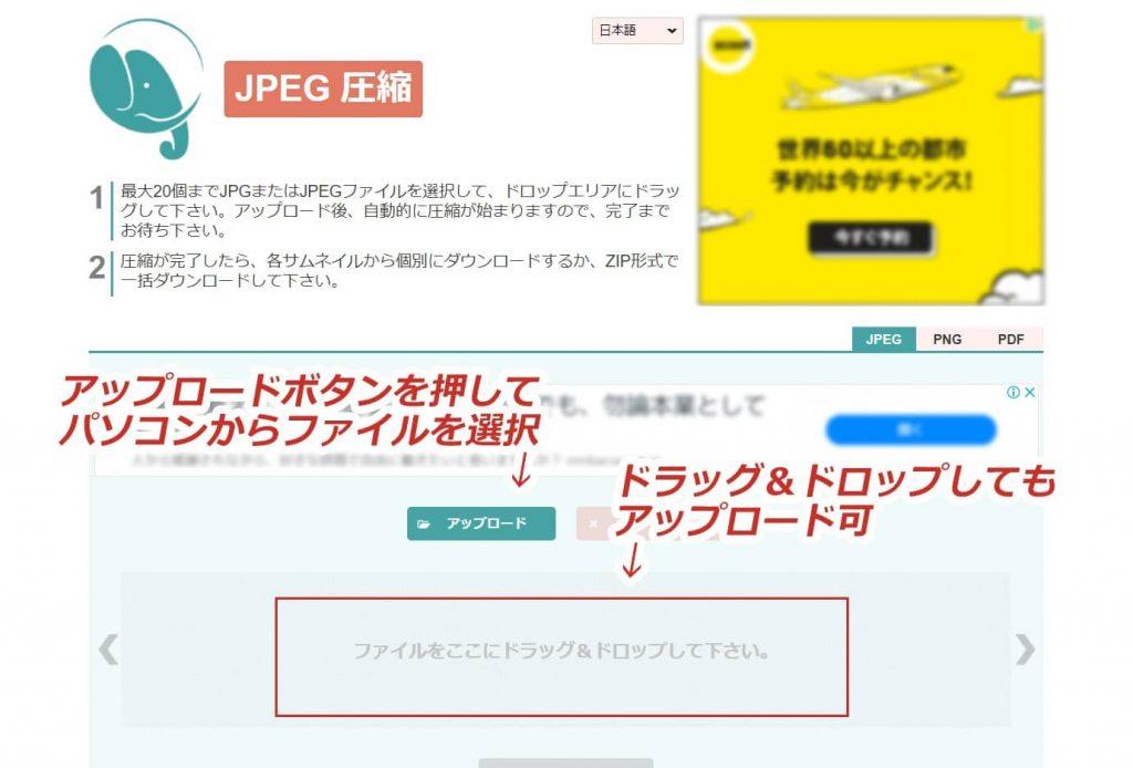 JPEG画像をアップロード
