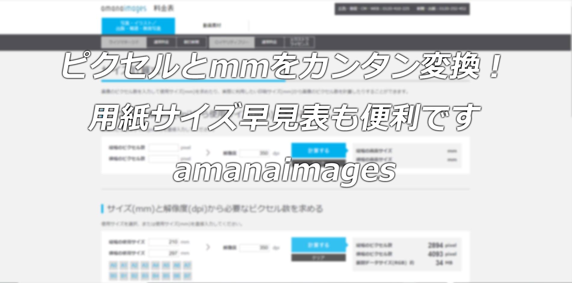 ピクセルとミリを変換できるサイト