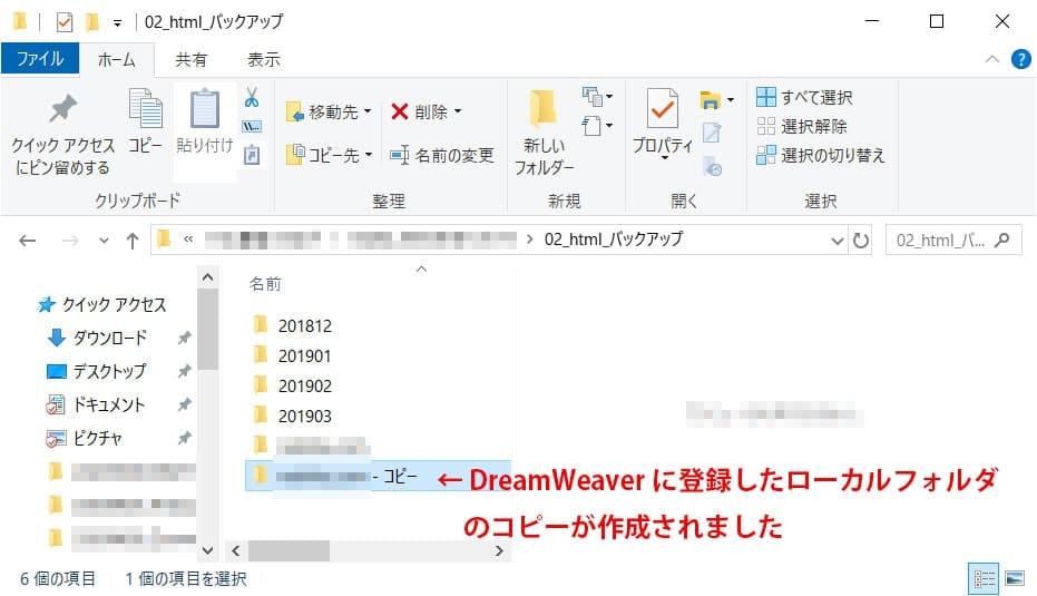 DreamWeaver でフォルダをペーストする
