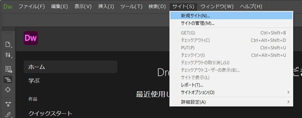 DreamWeaverを起動し、サイトを登録するを選択する