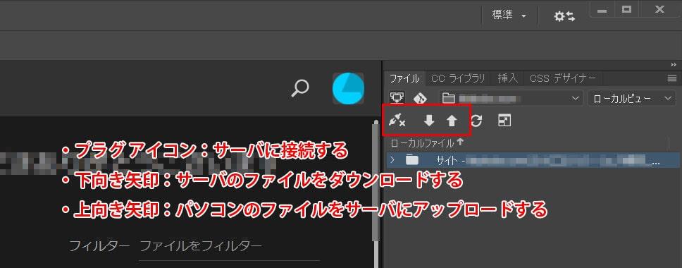 DreamWeaverのサイト接続、アップロード、ダウンロード