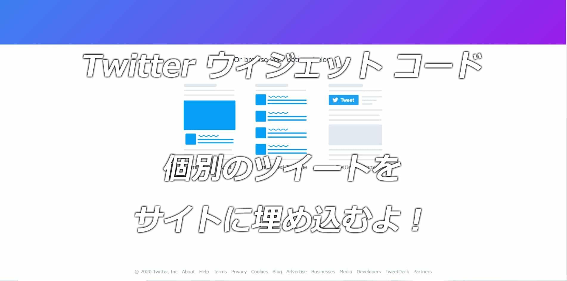 Twitterの個別ツイートをサイトに埋め込む方法