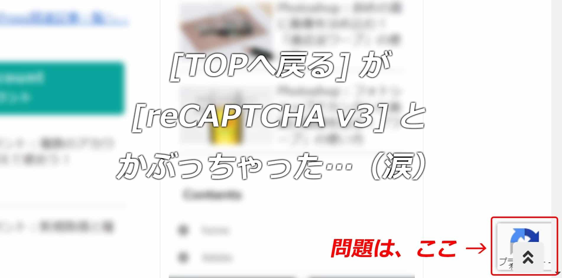 TOPへ戻るボタンがreCAPTCHA v3シールとかぶってしまったとき