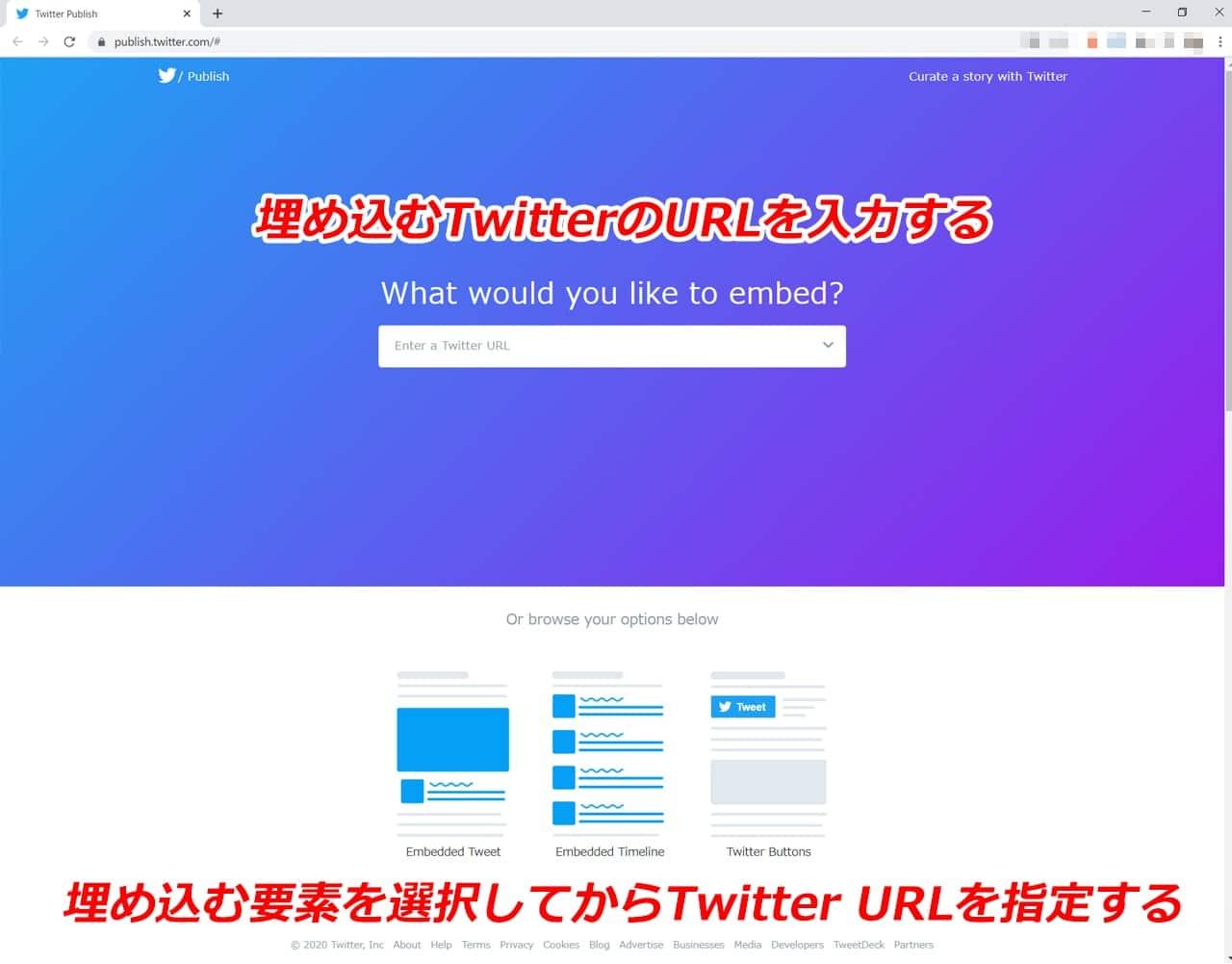 Twitter publishで埋め込みコードを取得する