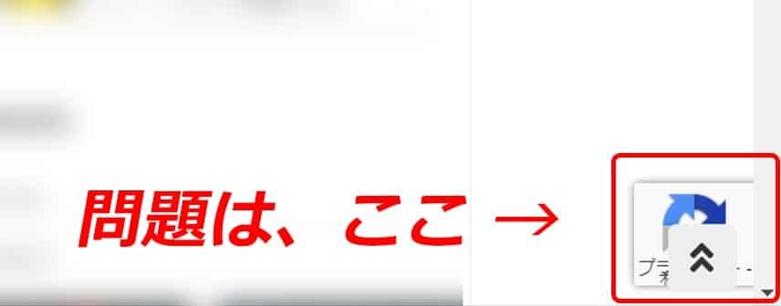 TOPへ戻るとTOPへ戻るボタンがreCAPTCHA v3シールが重なっている問題