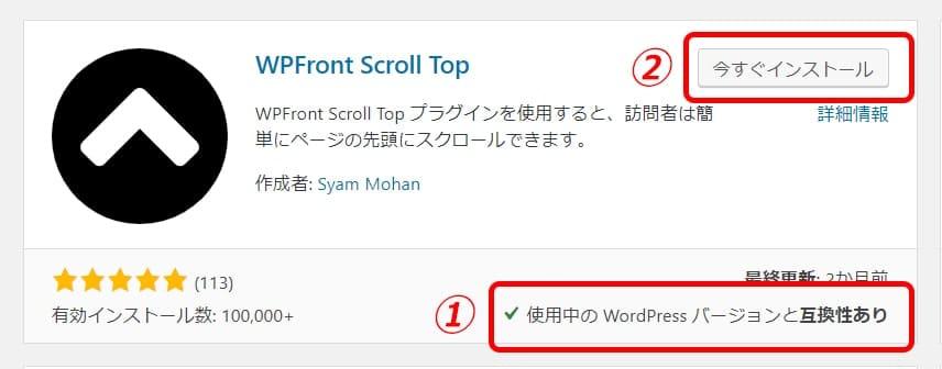 WPFront Scroll Topプラグインをインストールする