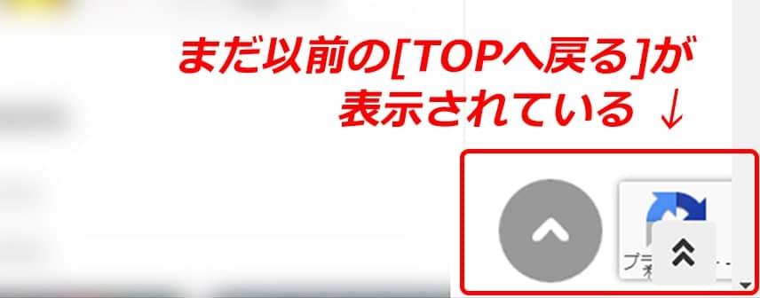 テーマに付属するトップへ戻るボタンも表示されている